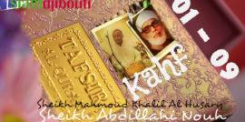 Sheikh Abdillahi Nouh