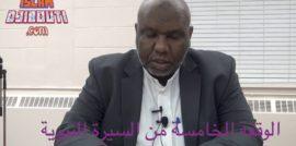 Sheikh Abdourahman Bashir