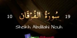 Surah Al Furqan 10 – 19
