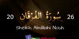 Surah Al Furqan 20 – 26