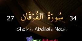 Surah Al Furqan 27 – 34