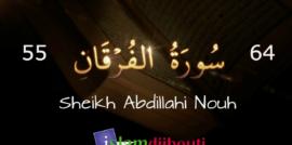 Surah Al Furqan 55 – 64