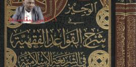 Sharh Al Qawaid Al Fiqhiyyah